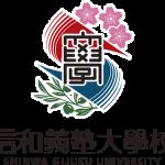 信和義塾大學校